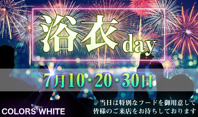 COLORS~WHITE~出勤情報!